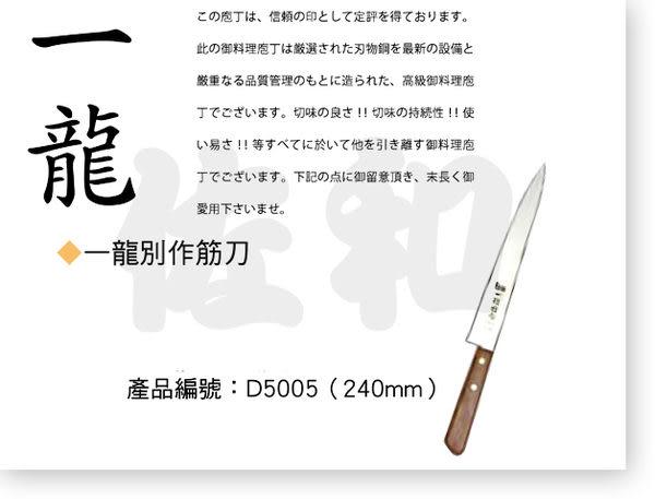~佐和陶瓷餐具~【240mm一龍別作筋刀 】 (38D5005)