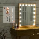 燈帶化妝鏡 大號化妝鏡帶燈梳妝女實木臺式帶燈泡補光直播美顏LED鏡子 ATF koko時裝店