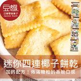 【豆嫂】日本零食 日清 迷你四連椰子餅乾