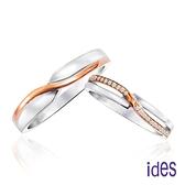 ides愛蒂思 日本設計款雙色18K求婚結婚鑽石戒指情人對戒/情牽