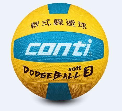[陽光樂活] CONTI 軟式躲避球(3號球) 藍/黃 頂級橡膠材質 ODB3-BY