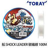 漁拓釣具 TORAY 船 ハリス SHOCK LEADER 100M #12號 (碳纖線)