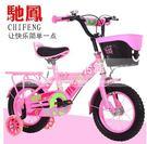 兒童自行車男女孩四輪腳踏車12 14 16 18吋可選【12吋粉色】LG-286867