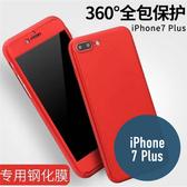iPhone 7 Plus (5.5吋) 360全包殼 手機殼 送專用鋼化膜 金屬漆 電鍍 手機套 保護殼 保護套