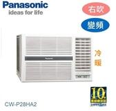 【佳麗寶】-留言享加碼折扣(Panasonic國際牌)4-6坪變頻冷暖窗型冷氣 CW-P28HA2 (含標準安裝)