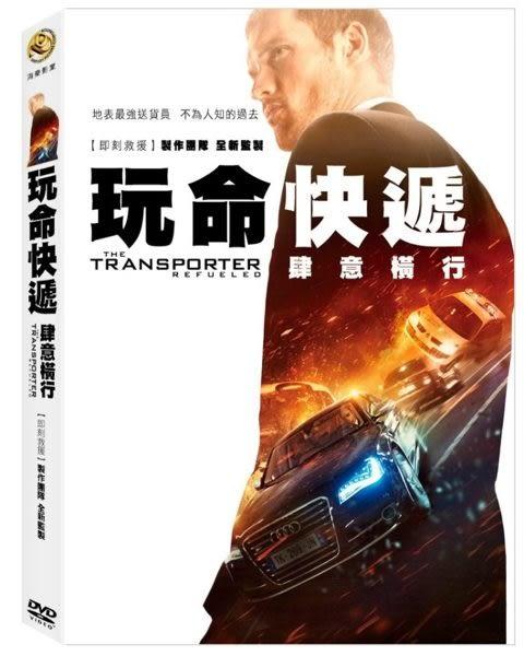 玩命快遞 肆意橫行 DVD (購潮8) 4715219793594