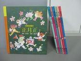 【書寶二手書T9/兒童文學_HGS】正月正_第一打鼓_花花果果_繞繞繞繞口令等_共7本合售