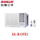 【SANLUX 台灣三洋】7-9坪右吹變頻窗型冷氣 SA-R50VE1