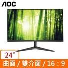AOC 艾德蒙 24型 VA面板 FHD 曲面 低藍光不閃頻(寬)螢幕顯示器 C24B1H