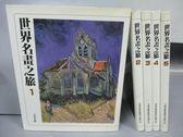 【書寶二手書T6/藝術_PEX】世界名畫之旅_1~5冊合售