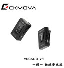 黑熊數位 CKMOVA VOCAL X V1 V1W 黑色 白色 一對一 無線麥克風 無線麥 採訪 錄音 收音 直播 相機