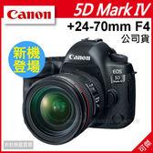 可傑  CANON  5D MARK IV  +24-70mm F4L IS USM  5D4  4K錄影 高畫質 登錄送6000禮卷+原電至6/30