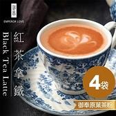 4包【御奉】紅茶拿鐵 12入/袋–原葉研磨茶粉袋裝 無反式脂肪,未添加麥芽糊精及人工香料色素