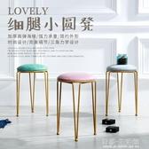北歐簡約小圓凳家用化妝凳臥室梳妝凳美甲凳奶茶凳試衣間凳美容凳AQ 有緣生活館