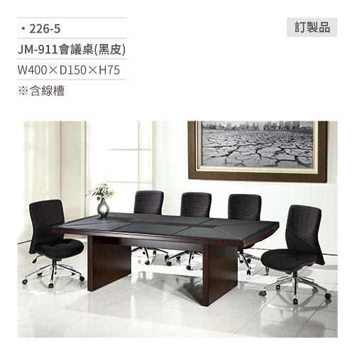 JM-911會議桌(黑皮/含線槽) 226-5 W400×D150×H75 訂製品