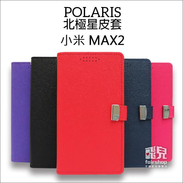 【飛兒】POLARIS 北極星側翻皮套 小米 MAX2 保護套 手機套 手機殼 支架 卡夾 軟殼 (C)