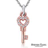 項鍊 正白K 鎖骨鍊 心之鑰 愛心鑰匙 甜美聚焦系列 玫金款 附鋼鍊