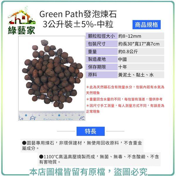 【綠藝家】Green Path發泡煉石3公升裝±5%-中粒