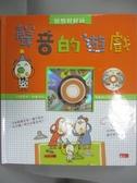 【書寶二手書T5/少年童書_KPU】聲音的遊戲_伊莎貝拉夏威妮