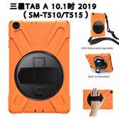 海盜王 三星 Tab A 10.1 2019 T510 T515 撞色 硅膠套 保護殼 防摔 平板套 支架手托 掛繩 手提兒童