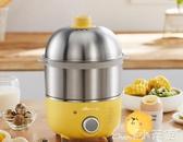 煮蛋器蒸蛋器自動斷電家用煮蛋機雙層小型不銹鋼蒸雞蛋羹神器220V 小天使