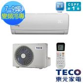 【TECO東元】7-9坪一對一雅適變頻冷專冷氣 MS40IC-ZR+MA40IC-ZR  單機不含安裝