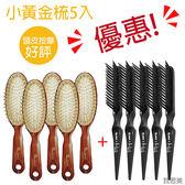 「團購」黃金梳 (小) 5隻 加 梳子清潔刷5支 【超推】◆我思美強打限量優惠 ◆