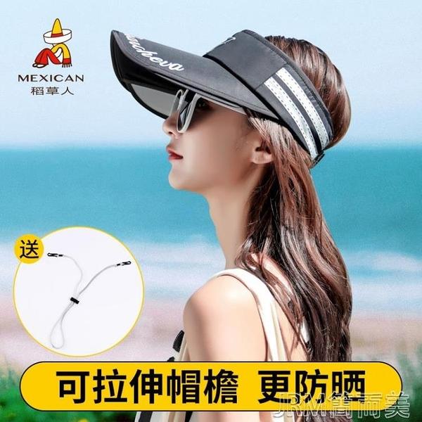 稻草人帽子女防曬遮陽帽遮臉空頂太陽帽夏季防紫外線騎 簡而美