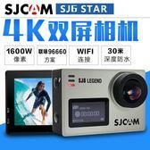 SJCAM高清SJ6防水運動攝像機頭盔浮潛水下照相機4K攝影迷你旅游DV igo 歡樂聖誕節