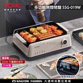 【贈日本不鏽鋼料理夾】 Solac SSG-019W多功能無煙烤盤 電烤盤 歐洲百年品牌 原廠公司貨 保固一年