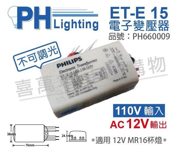 PHILIPS飛利浦 LED ET-E 15 110-127V LED變壓器 (不可調光專用) _PH660009