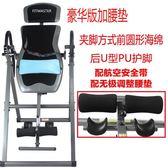 倒立機家用健身拉伸器材美國同款倒立器倒掛器長高腰牽引椎倒掛機 最後一天85折