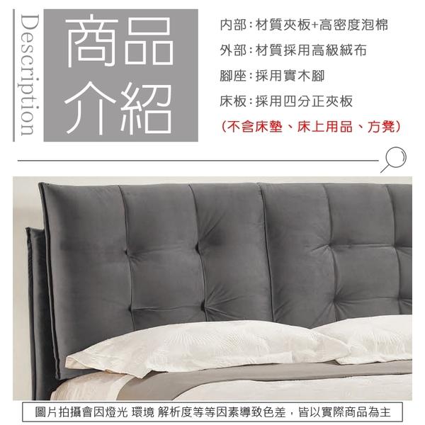 《固的家具GOOD》336-2-AP 哥德弗5尺雙人床/灰色【雙北市含搬運組裝】