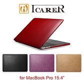 快速出貨 ICARER 簡致系列 MacBook Pro 15.4 (2017/2018/2019) 手工皮革保護套