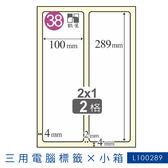 【嚴選品牌】鶴屋 電腦標籤紙 白 L100289 2格 650大張/小箱 影印 雷射 噴墨 三用 標籤 出貨 貼紙 信封