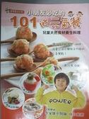 【書寶二手書T2/餐飲_EYA】小朋友必吃的101道元氣餐_郭月英