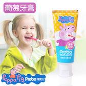 【套套先生】Probo 博寶兒 佩佩豬 兒童牙膏 80g (葡萄口味)(水果口味/牙齒清潔/潔牙/生活用品)