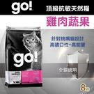 【毛麻吉寵物舖】Go! 雞肉蔬果營養貓糧配方(8磅)-WDJ推薦 貓飼料/貓乾乾