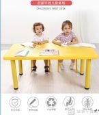 幼兒園桌椅兒童桌子套裝寶寶玩具桌家用塑料學習書桌長方形小椅子 YXS娜娜小屋