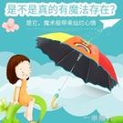 男女兒童可愛卡通超輕彩虹雨傘小學生幼兒園寶寶小孩長柄傘 一米陽光