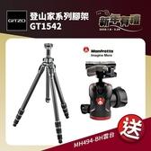 【買一送三】Gitzo GT1542 eXact 登山家系列 1號四節頂級碳纖維三腳架 總代理公司貨 刷卡分期零利率