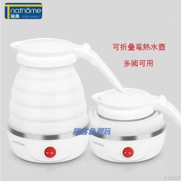 瑞典Nathome北歐歐慕 保溫款按鈕開關 出國旅行可折疊開水杯 電熱水壺 電熱茶壺 熱水瓶 電熱水器