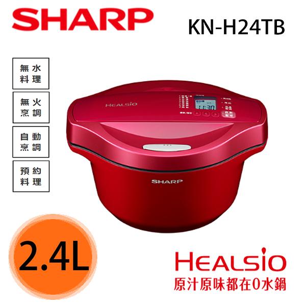 【SHARP夏普】2.4L Healsio 0水鍋 KN-H24TB 紅 免運費