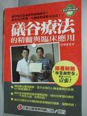 【書寶二手書T1/養生_IET】礒谷療法的精髓與臨床應用_涂德惠