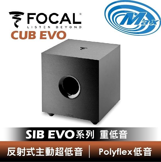【麥士音響】FOCAL 法國品牌 CUB EVO | SIB EVO 系列 重低音 喇叭