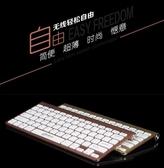 鍵盤迷妳無線鍵盤筆記本外接外置女生薄款小型手提電腦鍵盤 免運