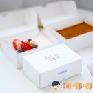5只 蛋糕包裝盒子慕斯牛乳提拉米蘇豆乳盒翻蓋簡約【淘嘟嘟】