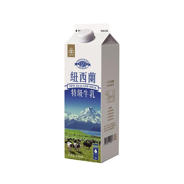 【含運價-8罐組】紐西蘭特級牛乳936ml