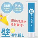 日本熱銷 珪藻土牆壁壁癌汙損修復膏(1入...