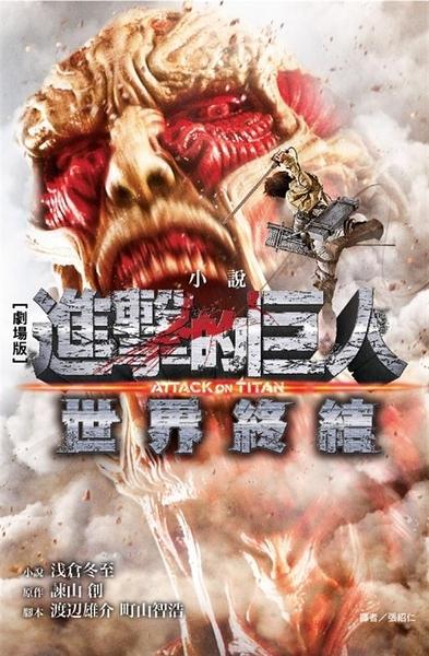 劇場版小說 進擊的巨人 ATTACK ON TITAN 2 世界終結(2)
